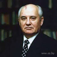 Михаил Сергеевич Горбачев - фото, картинка