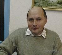 Геннадий Авласенко