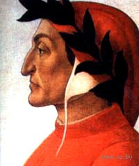Данте Алигьери. Данте Алигьери