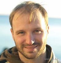 Дмитрий Александрович Емец
