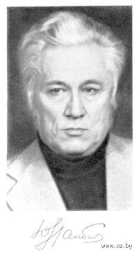 Юрий Нагибин. Юрий Нагибин