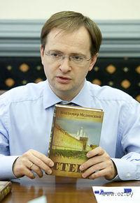 Владимир Мединский - фото, картинка